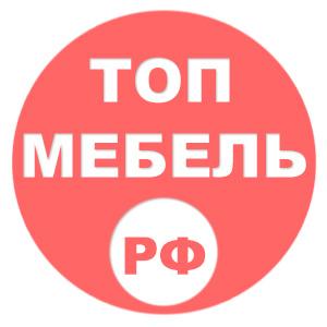 Мебельный интернет-магазин Топ-Мебель.рф